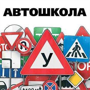 Автошколы Моргаушей