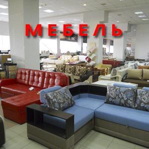 Магазины мебели Моргаушей