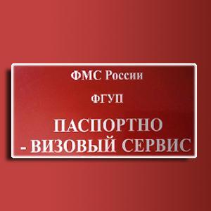 Паспортно-визовые службы Моргаушей