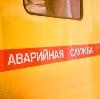 Аварийные службы в Моргаушах