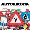 Автошколы в Моргаушах
