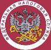 Налоговые инспекции, службы в Моргаушах
